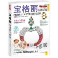 宝格丽鉴赏购买指南 《名牌志》编辑部 北京联合出版公司 9787550218444