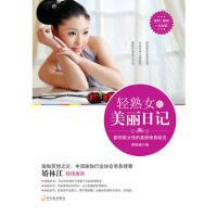 【新书店正版】轻熟女的美丽日记 荣格格 哈尔滨出版社 9787548410263