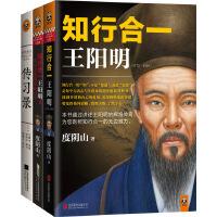 知行合一王阳明套装(全三册)