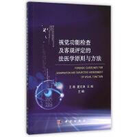 视觉功能检查及客观评定的法医学原则与方法