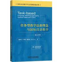 任务型教学法新理念与国际汉语教学