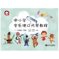 中小学全乐理口风琴教程 一~三年级(下册)
