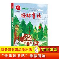 格林童话 统编小学语文教材三年级上册快乐读书吧推荐必读书目(有声朗读)