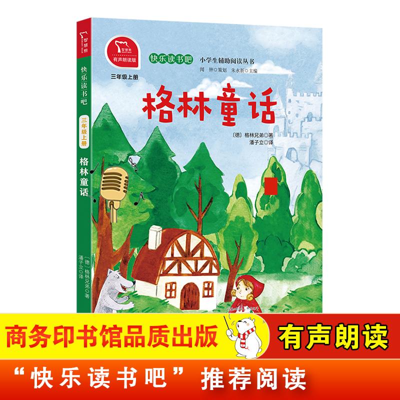 """格林童话 统编小学语文教材三年级上册""""快乐读书吧""""指定阅读书目(有声朗读)"""