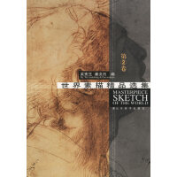 世界素描精品选集(第2卷)