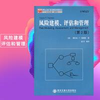 西安交大:风险建模、评估和管理(第2版)(Wiley系统工程与管理系列精选译丛 )