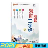 2020版PASS绿卡图书漫画图解三字经第5次修订 注音 漫画 大字 视频
