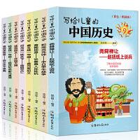 8册 写给儿童的中国历史故事读物故事书6-12周岁 中国少年儿童百科全书青少年儿童版
