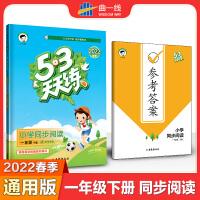2021春 53天天练小学同步阅读一年级下册 1年级下册5.3天天练 含参考答案