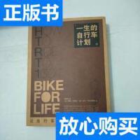[二手旧书9成新]一生的自行车计划 /[美]罗伊・沃雷克、[美]比尔?
