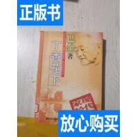[二手旧书9成新]丁香花下( 馆藏 ) /巴金 新世纪出版社