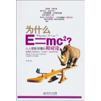 为什么E=mc2:人人都能读懂的相对论布莱恩・阔克斯,杰夫・福肖,李琪9787535445636【新华书店,稀缺收藏书