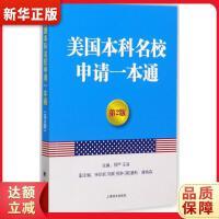 【新华正版】美国本科名校申请一本通,上海译文出版社