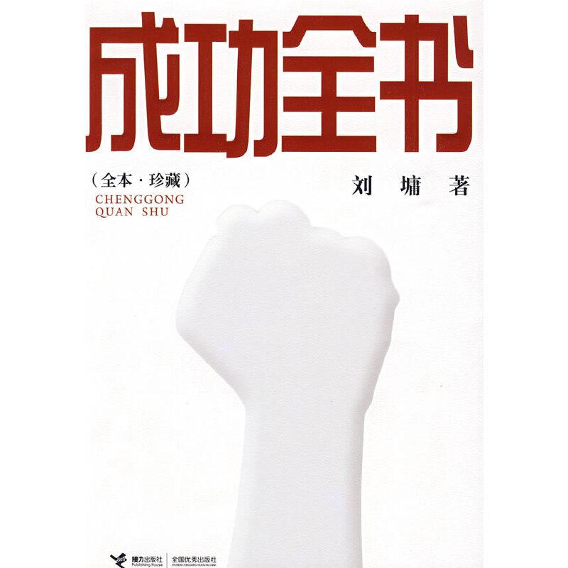 刘墉作品:成功全书(全本*珍藏)