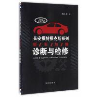长安福特福克斯系列・轿车故障诊断与检修