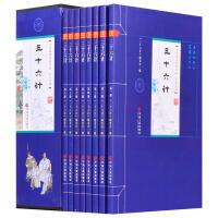 包邮 《三十六计》平装插盒全注全译文白对照 套装共8册插盒版孙子兵法与三十六计 青少年版 36计中国谋略历史书籍