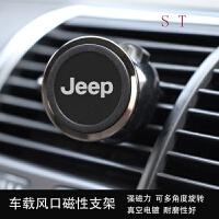 吉普车载出风口磁吸手机支架 JEEP指南者自由光自由侠导航磁力手机底座苹果华为汽车卡扣式手机架 吉普汽车风口磁性支架