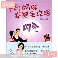【旧书二手书85品】十月妈咪幸福全攻略 /陈乐迎,陈乐丛著 文汇出版社