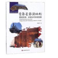 青海省旅游地的景观资源、环境与可持续发展