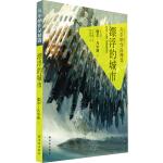 凡尔纳作品精选:漂浮的城市(囊括凡尔纳十三部代表作 权威法语全译本)