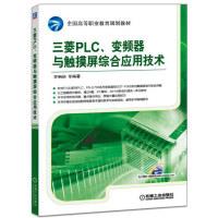 三菱PLC、变频器与触摸屏综合应用技术
