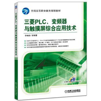 三菱PLC、变频器与触摸屏综合应用技术 三菱FX2N PLC、FR-E700变频器和GOT-F900触摸屏综合应用技术