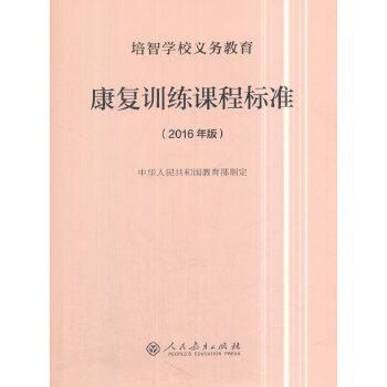 培智学校义务教育康复训练课程标准(2016年版)