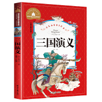 三国演义 彩图注音版 小学生一二三年级6-7-8-9岁课外阅读书籍必读世界经典儿童文学少儿名著童话故事书