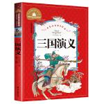三国演义 彩图注音版 一二三年级课外阅读书必读世界经典儿童文学少儿名著童话故事书