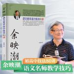 余映潮语文教学设计技法80讲(修订版)