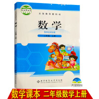 正版数学二年级上册课本北京师范大学出版社 北师版数学教科书2年级上册义务教育教科书数学2年级上册 数学课本上册