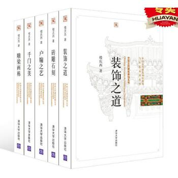 中国古代建筑装饰五书 楼庆西 户牖之艺 砖雕石刻 雕梁画栋 装饰之道