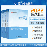 中公教育2021医疗卫生系统公开招聘工作人员:公共基础知识+医学基础知识(核心考点+历年真题全真模拟)4本套