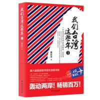 我们台湾这些年Ⅰ(新版):一个台湾青年写给14亿大陆同胞的一封家书