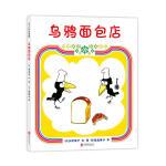 正版 乌鸦面包店 精装硬皮绘本 爱心树童书3-6岁宝宝儿童适读一个关于家人平衡好工作与生活的故事睡前故事图书早教书儿童