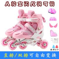 溜冰鞋儿童全套装男女童旱冰鞋轮滑鞋初学者可调节双排