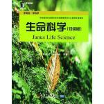 【二手旧书9成新】生命科学:初级版――学英语学科学 弗里德兰(Friedland,M.K.)