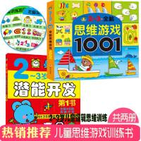 【2-3岁】思维游戏1001题+儿童潜能开发 宝宝逻辑思维益智游戏幼儿阶梯数学启蒙0-3-4周岁思维训练书儿童左右脑训练