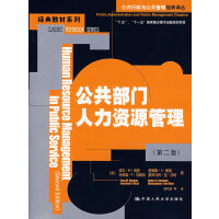 公共部门人力资源管理(第二版)(公共行政与公共管理经典译丛・经典教材系列)