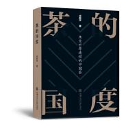 茶的国度:改变世界进程的中国茶(精)