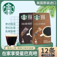 星巴克进口速溶咖啡粉意式浓缩烘焙即溶冰美式纯黑咖啡免煮12条装