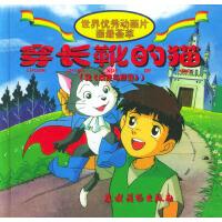 世界优秀动画片画册荟萃:穿长靴的猫(注音版)