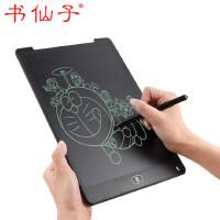 书仙子液晶手写板儿童画板涂鸦画画黑板磁性画板写字板电子绘画板