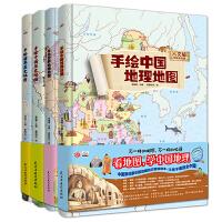 全套4册 手绘中国地理历史地图 世界百科地图绘本 知识图鉴6-8-10-12岁儿童历史百科全书 一二