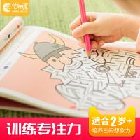 七田真迷宫儿童迷宫书宝宝智力开发走迷宫益智早教专注力训练玩具