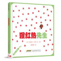 猩红热先生精装小漫步者系列 幼儿绘本 童话故事 儿童书籍亲子阅读睡前故事学前教育