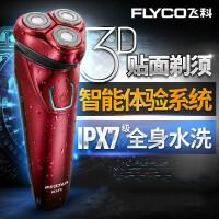 飞科(FLYCO)全身水洗智能电动剃须刀 独立三刀头浮动 快充型 FS338