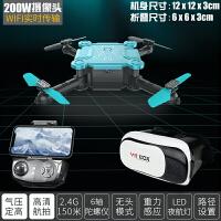 [迷你]遥控飞机航拍高清无人机四轴飞行器充电儿童玩具男孩