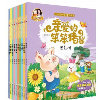 童教材_杨红樱系列童书试试 唐诗三百首 亲爱的笨笨猪图画书全套10册 笨笨猪
