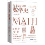 这才是好读的数学史(美国数学协会指定美国中学数学史教材)